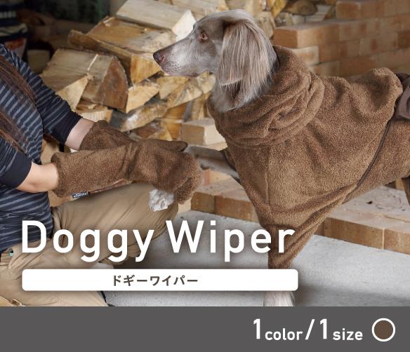 ドギーワイパー