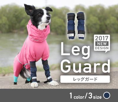 レッグガード(2017年モデル)