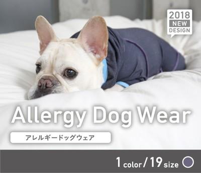 アレルギードッグウェア(2018年モデル)